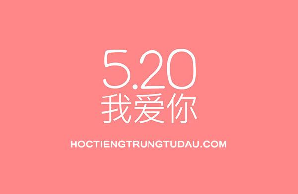 520 là gì trong tiếng trung